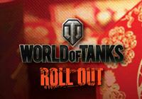 World of Tanks จัดหนักแบบโดนๆ กับกิจกรรม ?โดนแบบนี้ แจกหนักแน่นอน?  สมัคร ID ใหม่ลุ้นรับไอโฟน 5 และมินิไอแพดอย่างละ 5 รางวัล!