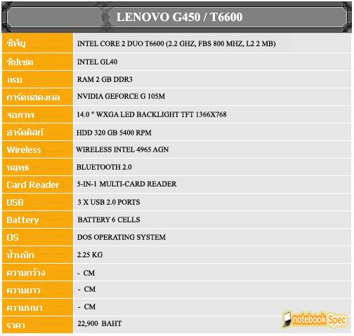 lenovo g450 spec copy