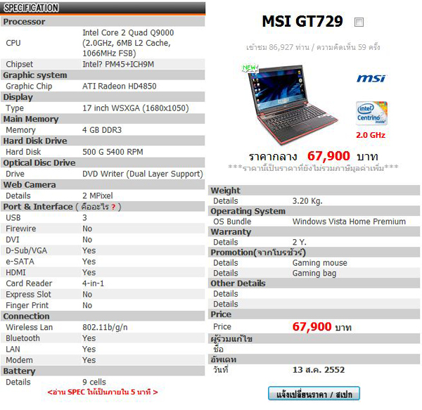 MSI_GT729_Specification