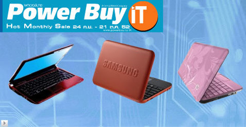 powerbuy-notebook-1