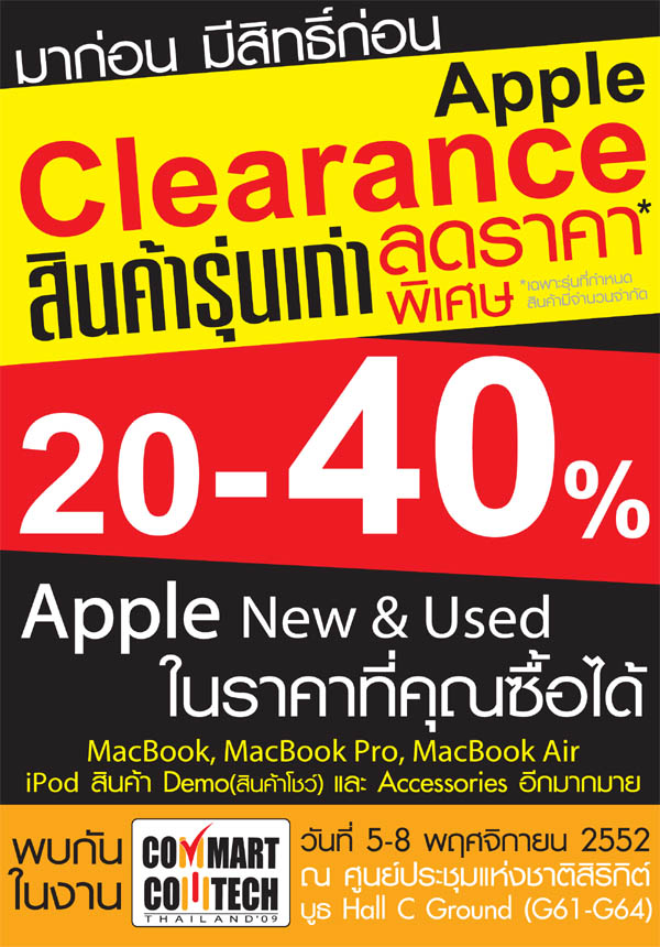 apple-clearancesale-bycomseven