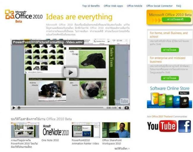 Office2010thai Microsite