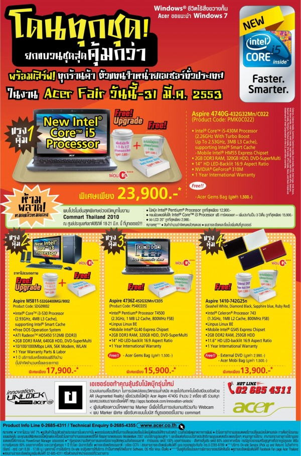 Acer Fair commart 2010 print ad (Custom)