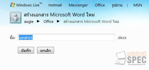 OfficeWebApps_ 03