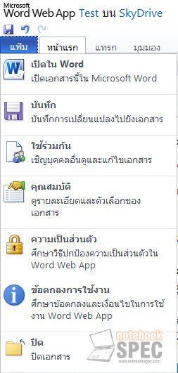 OfficeWebApps_ 05