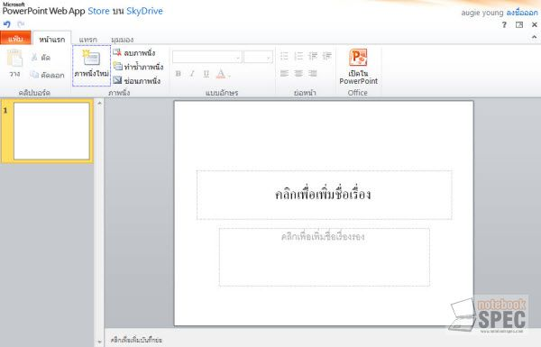 OfficeWebApps_ 07