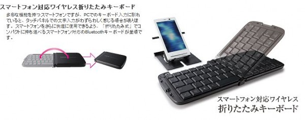 Elecom_BT_Keyboard