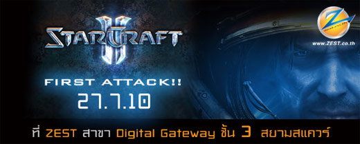 SC2_First_Attack2