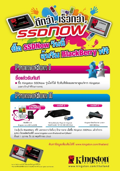 TH-SSD-promo-flyer - Resize