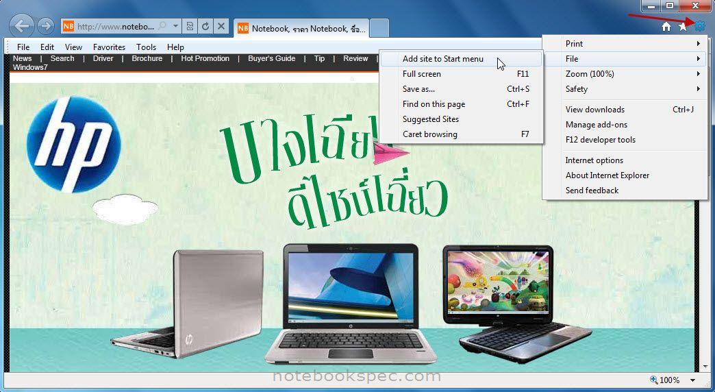 add_web_startmenu_01