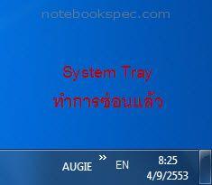 system_tray_hidden_03