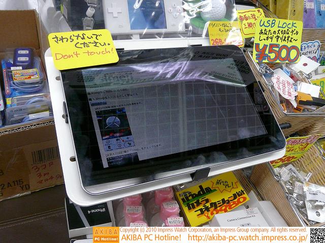 03-01 WSL Japan พร้อมปล่อย Tegra 2 Tablet ขนาด 10 นิ้ว ในเดือนนี้แล้ว