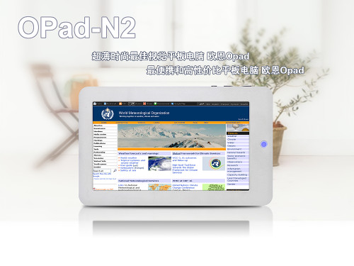 04-01 Tablet จากจีนเริ่มตีตลาดด้วยหน้าตาบ้างแล้ว ลองดู OPAD N2 ตัวนี้ดู