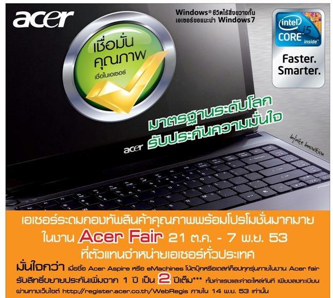 Acer-fair-Final (Custom)