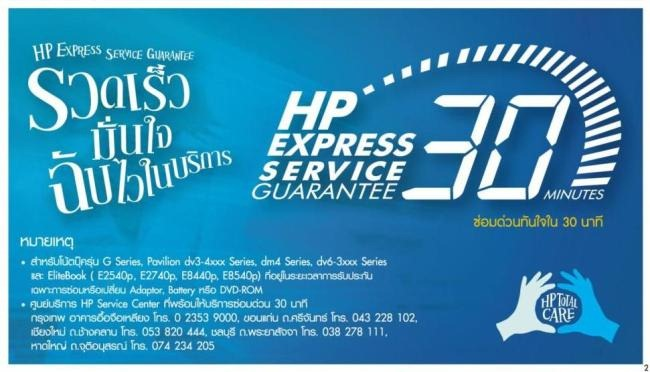 HP Express Service