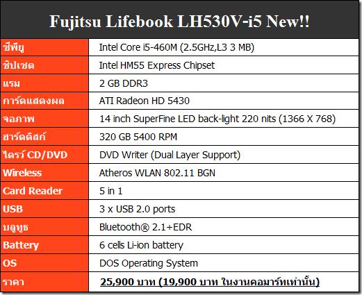LH530v