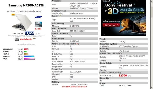 03 Samsung NF208A-02TH