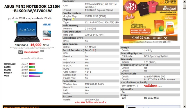 05 Asus Mini Notebook 1215N BLK001W SIV001W