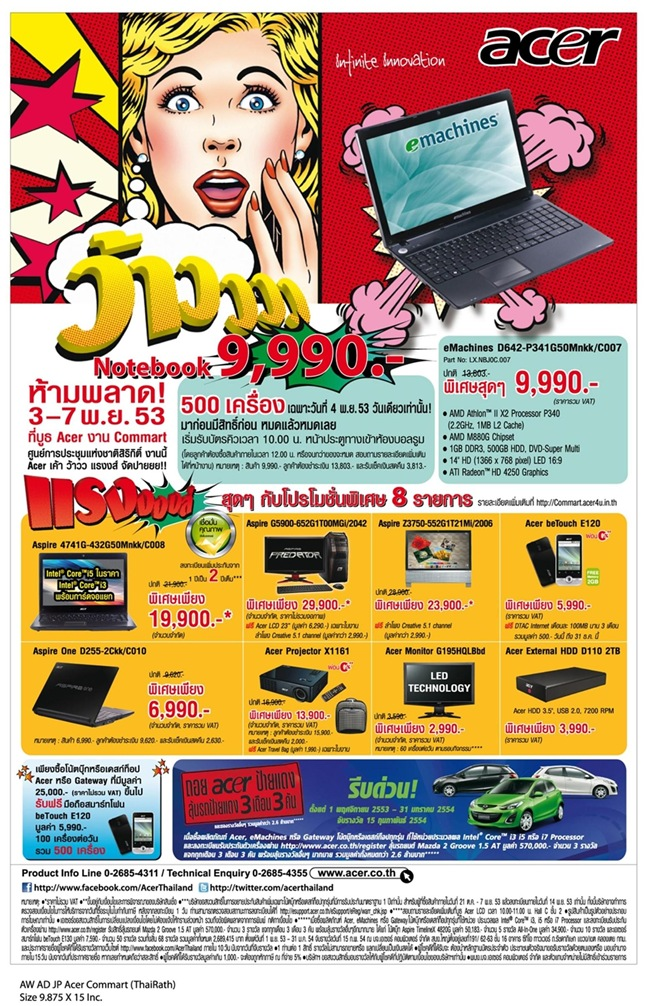 AW AD JP Acer commart TH_final (Custom)