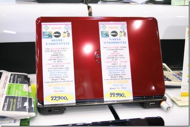 Commart Promotion-2010-73