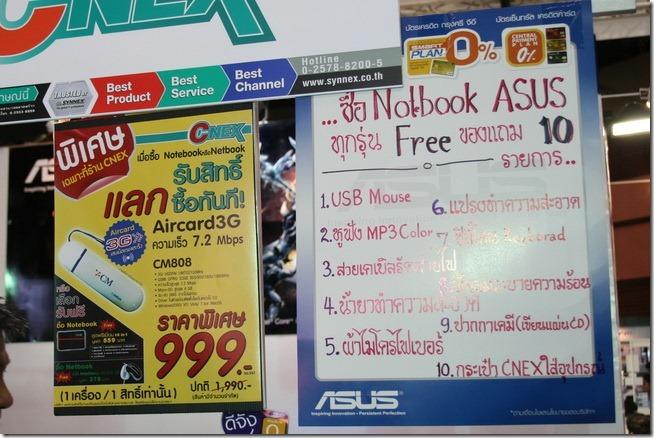 Commart Promotion-2010-81