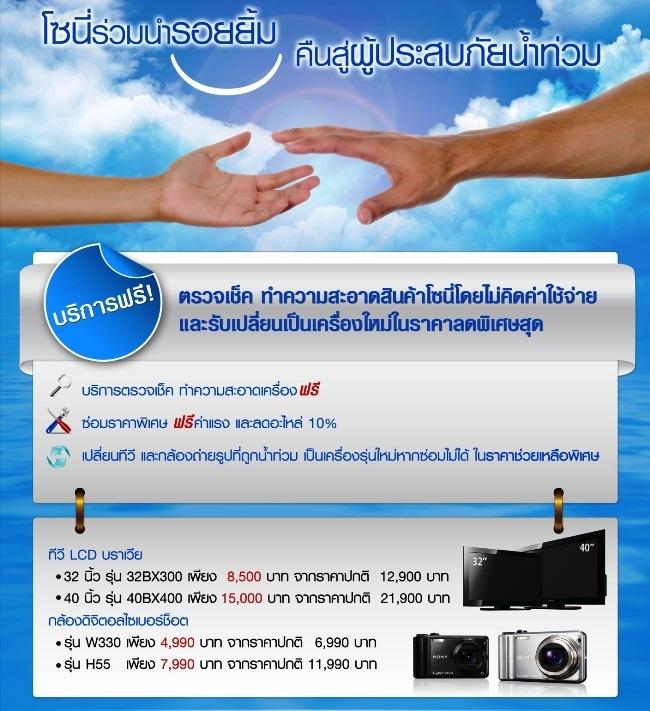 Flood_Charity_02