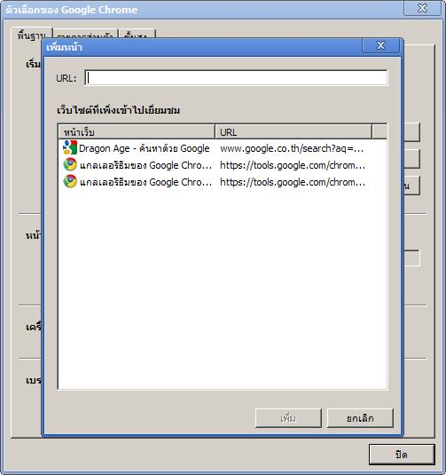 01 5 เทคนิคพื้นฐานสำหรับ Google Chrome มือใหม่อย่าพลาด