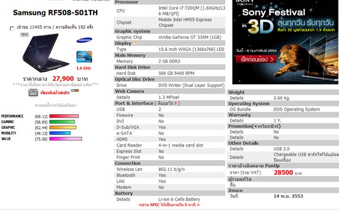 02 Samsung RF508-S01TH