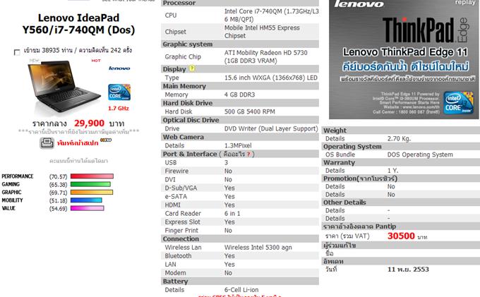 03 Lenovo IdeaPad Y560
