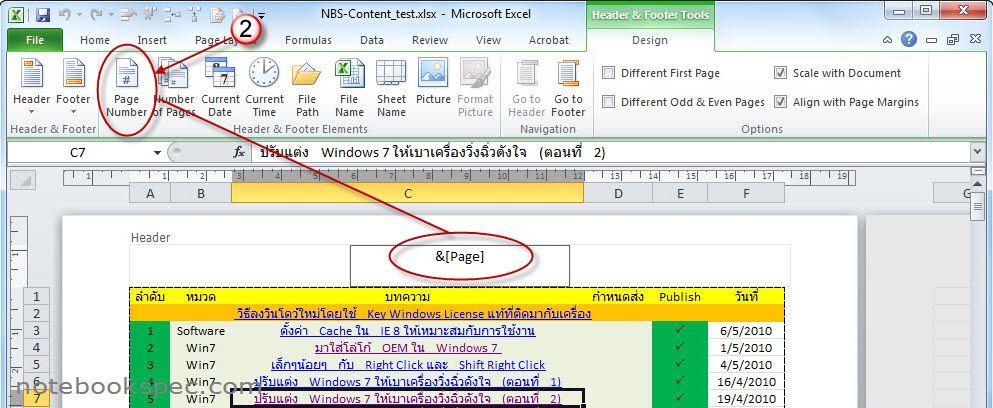 ใส่เลขหน้าให้กับ Excel 2010 - Notebookspec