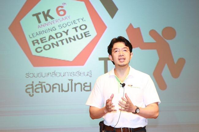 Acer TK Park (1)