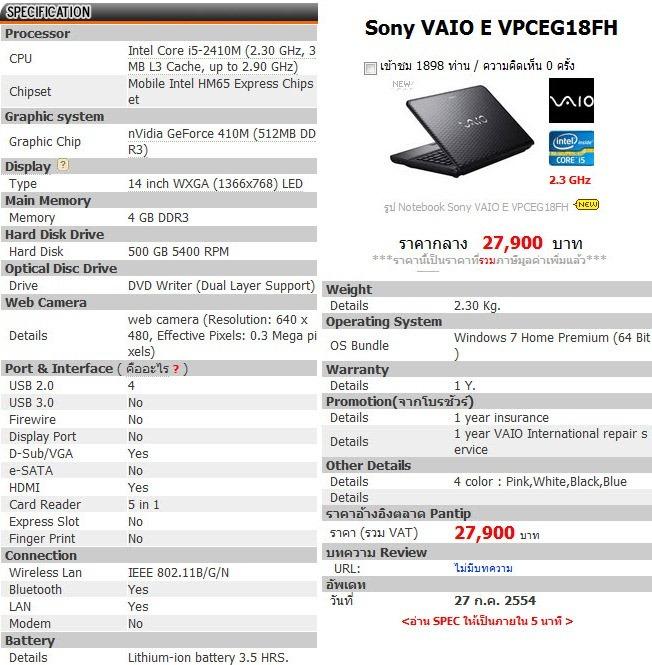Sony VAIO E VPCEG18FH