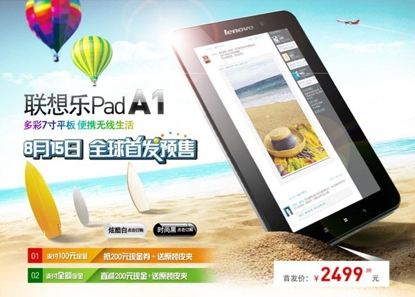 lenovo-lepad-a1-07-tablet-makes-chinese-debut-in-beach-ready-att