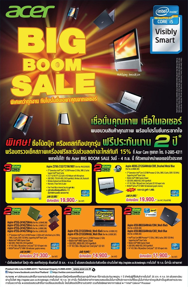 Acer BiG Boom Sale (Custom) (1)