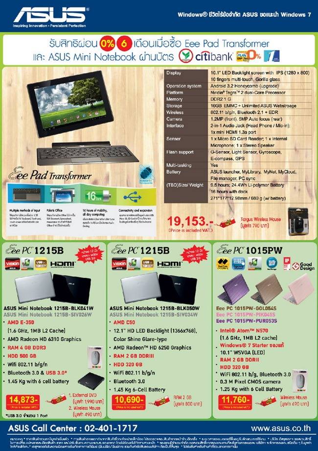 Leaflet Power Buy Expo 2