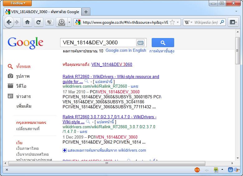 แก้ปัญหา Unknown Device Driver ใน Windows 7 - Notebookspec