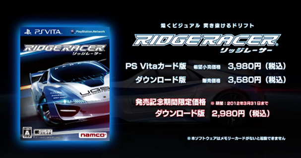Ridge Racer_game