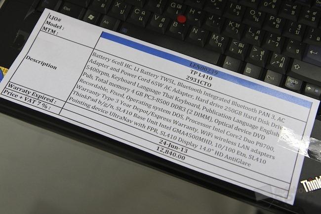 Lenovo FireSale 2012 29