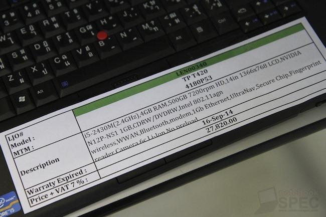 Lenovo FireSale 2012 6