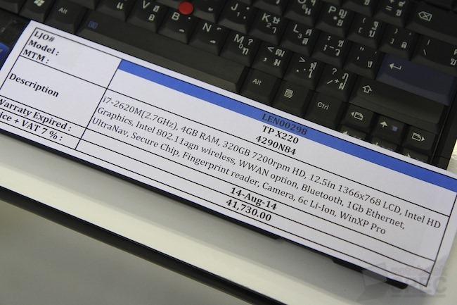 Lenovo FireSale 2012 8