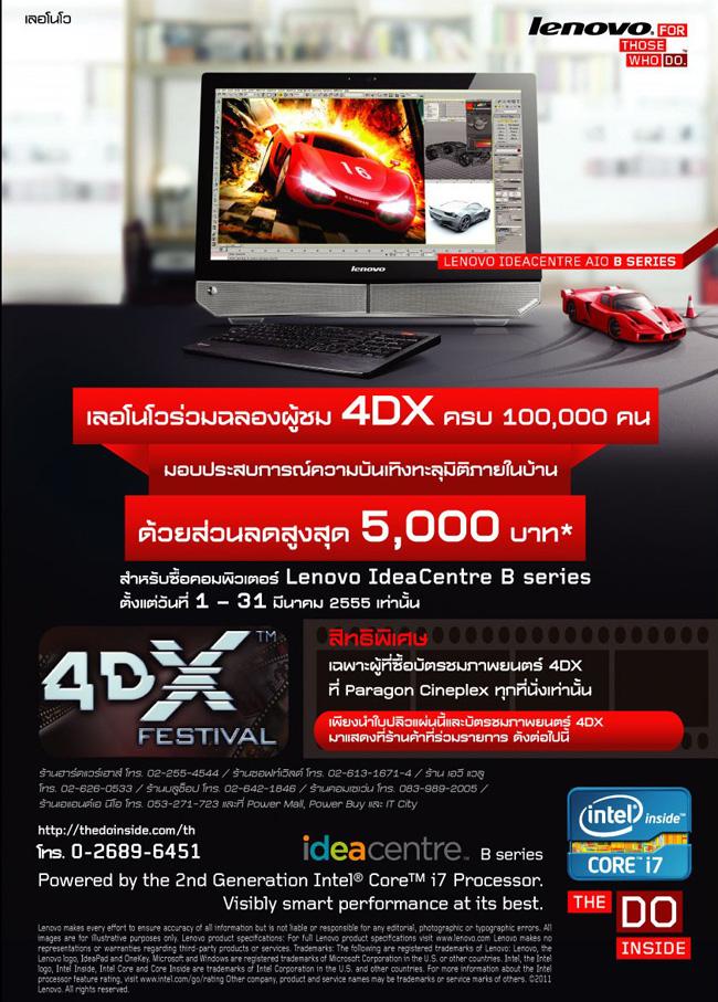 Lenovo 4DX brochure a5 laout a2