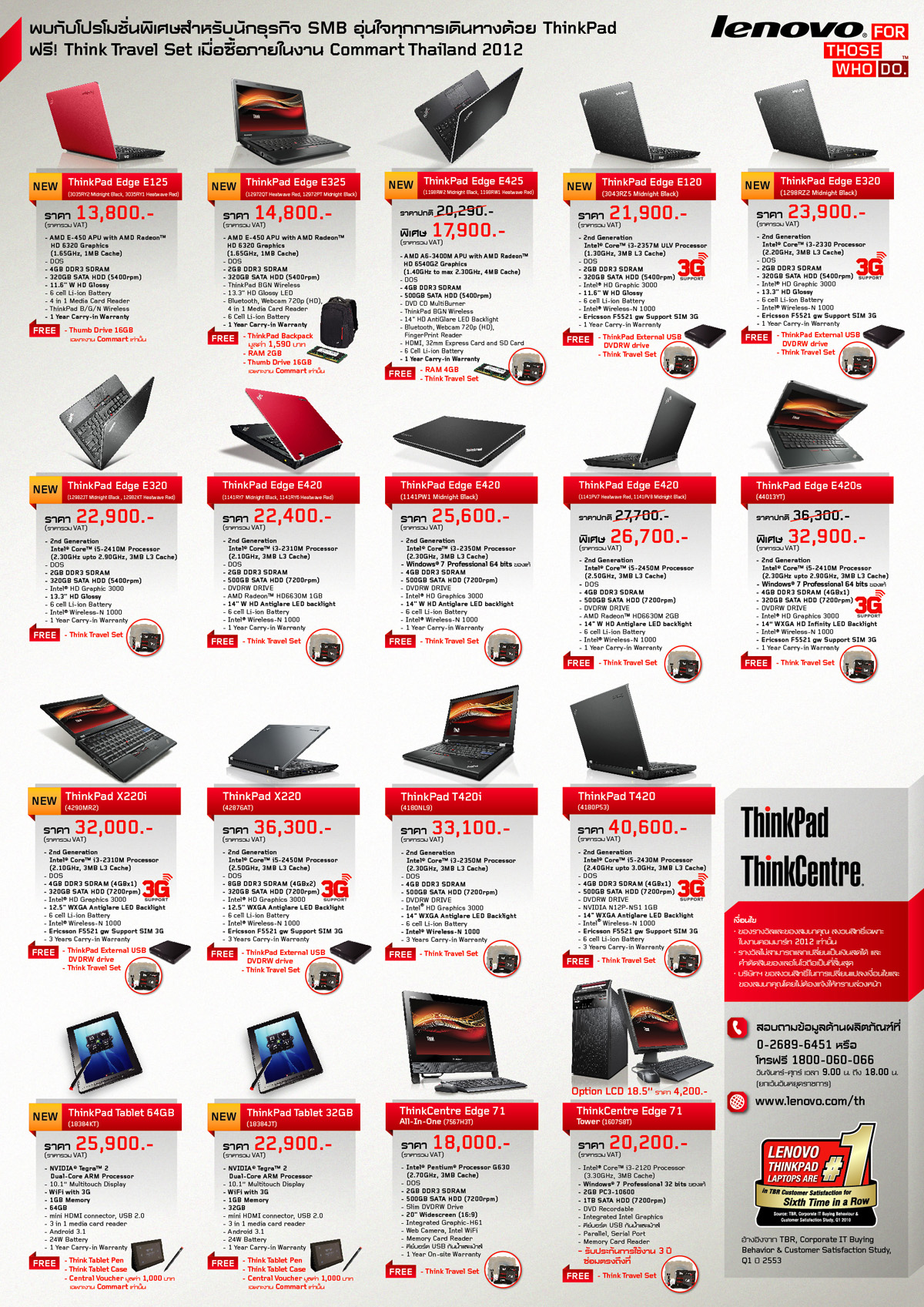 AW Lenovo ThinkPad Promotion for Commart March 2012 Leaflet A3 Back 01