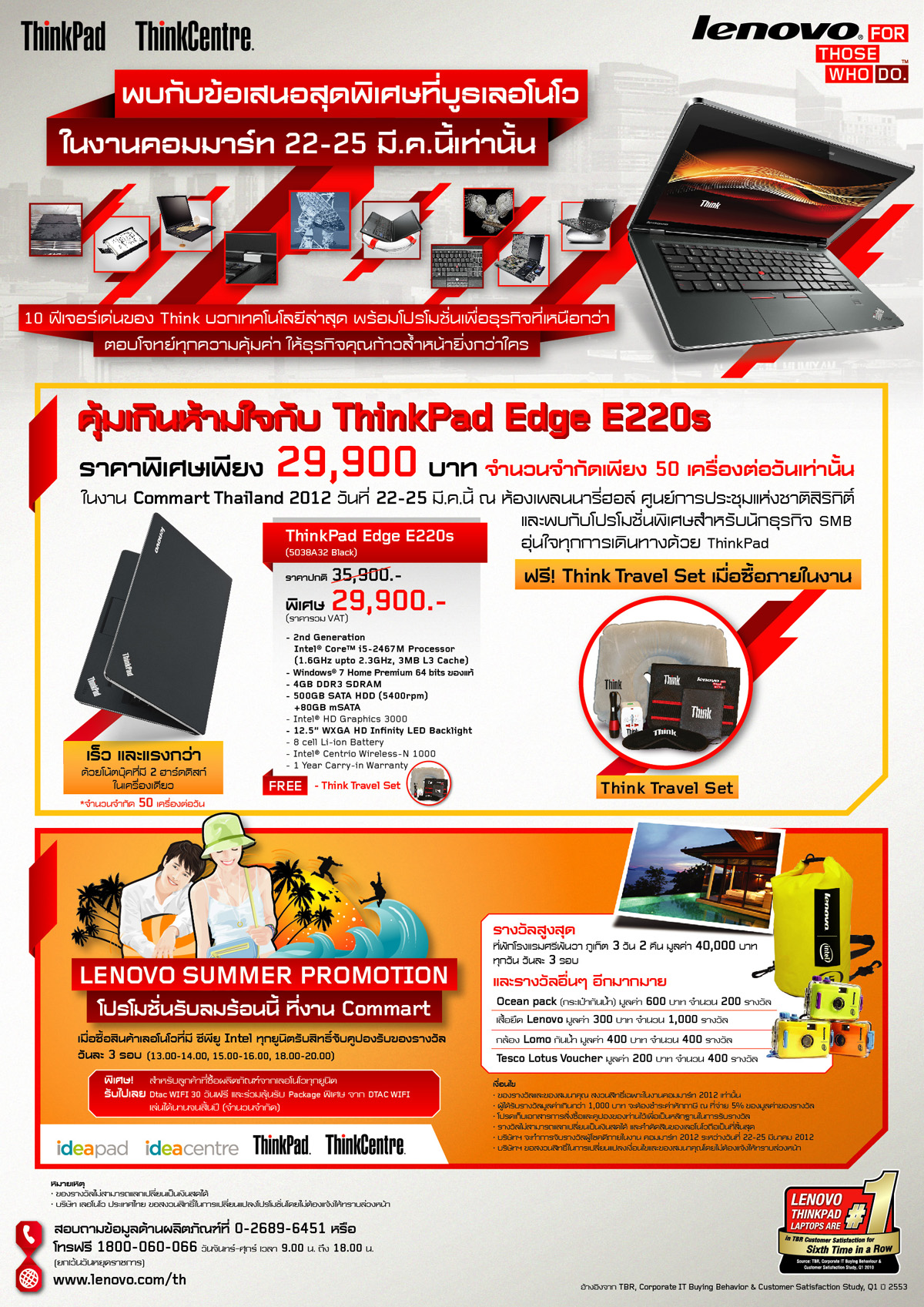 AW Lenovo ThinkPad Promotion for Commart March 2012 Leaflet A3 Front 01