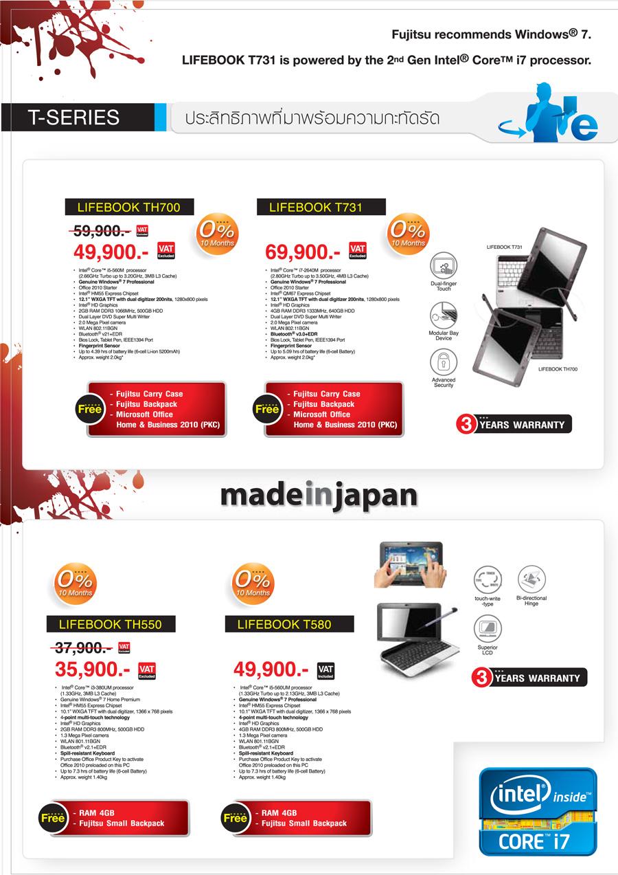 Fujitsu brochure Commart Thailand 2012 Cover2
