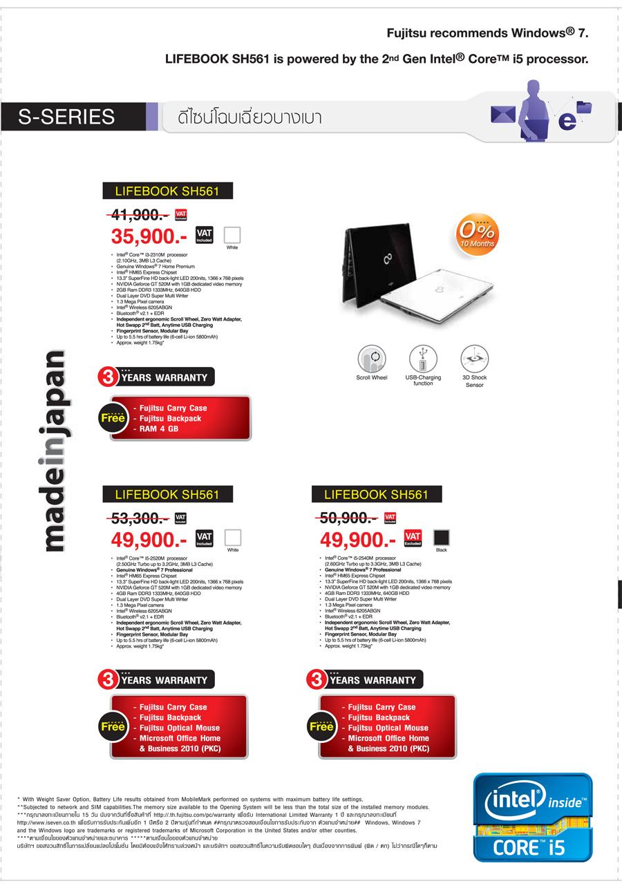 Fujitsu brochure Commart Thailand 2012 Cover4
