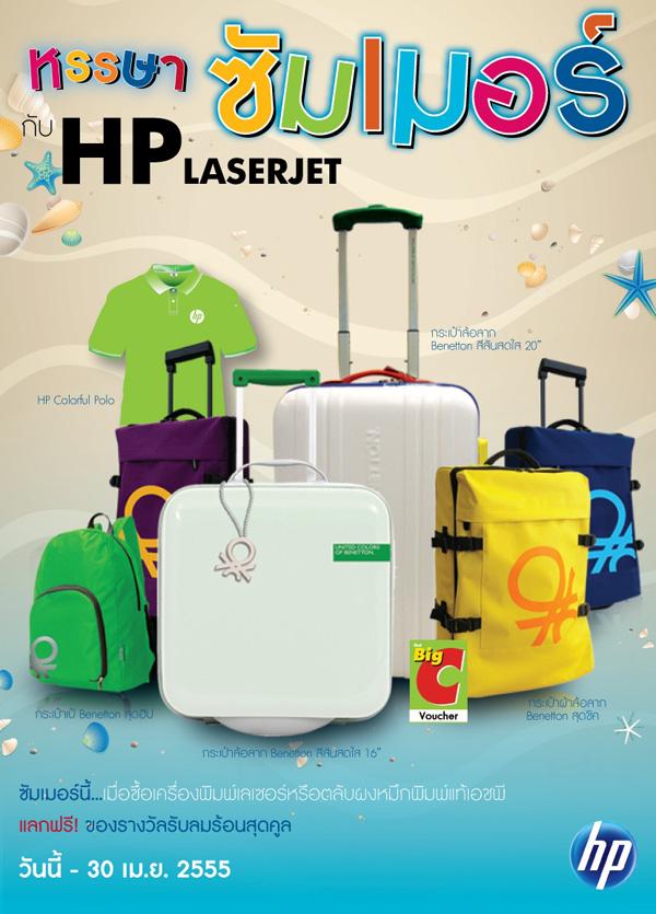 HP Hunsa Summer