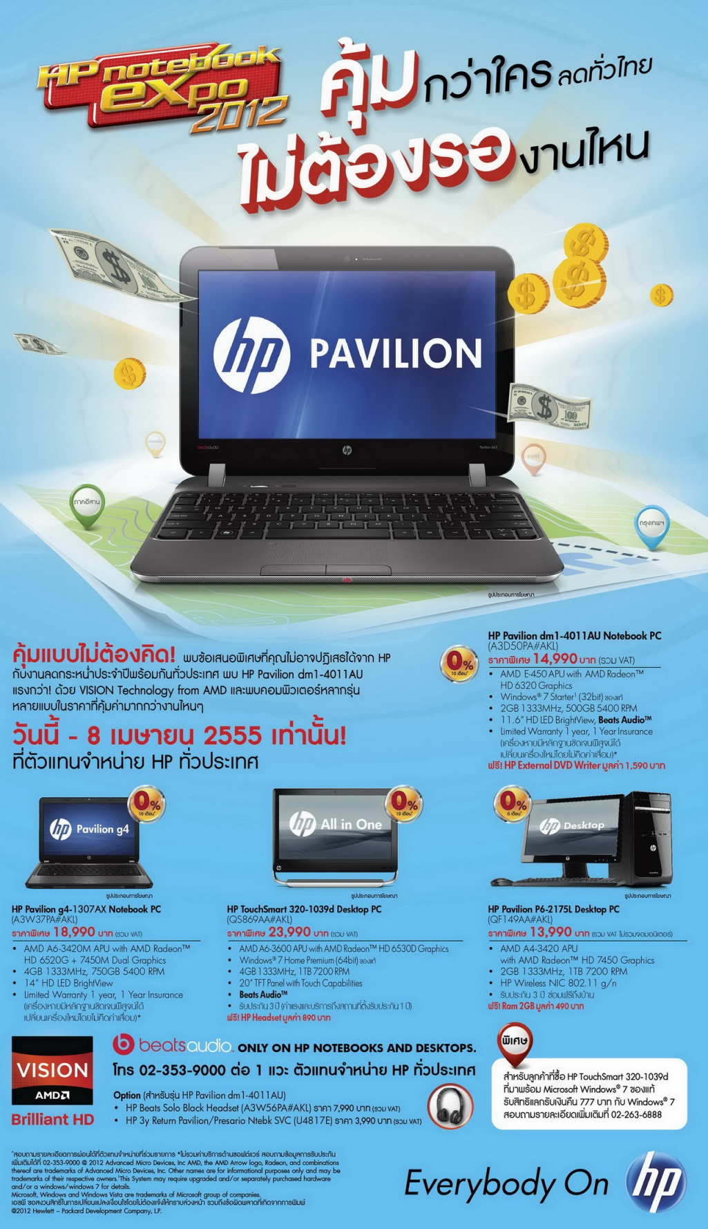 HP Notebook Expo 2012