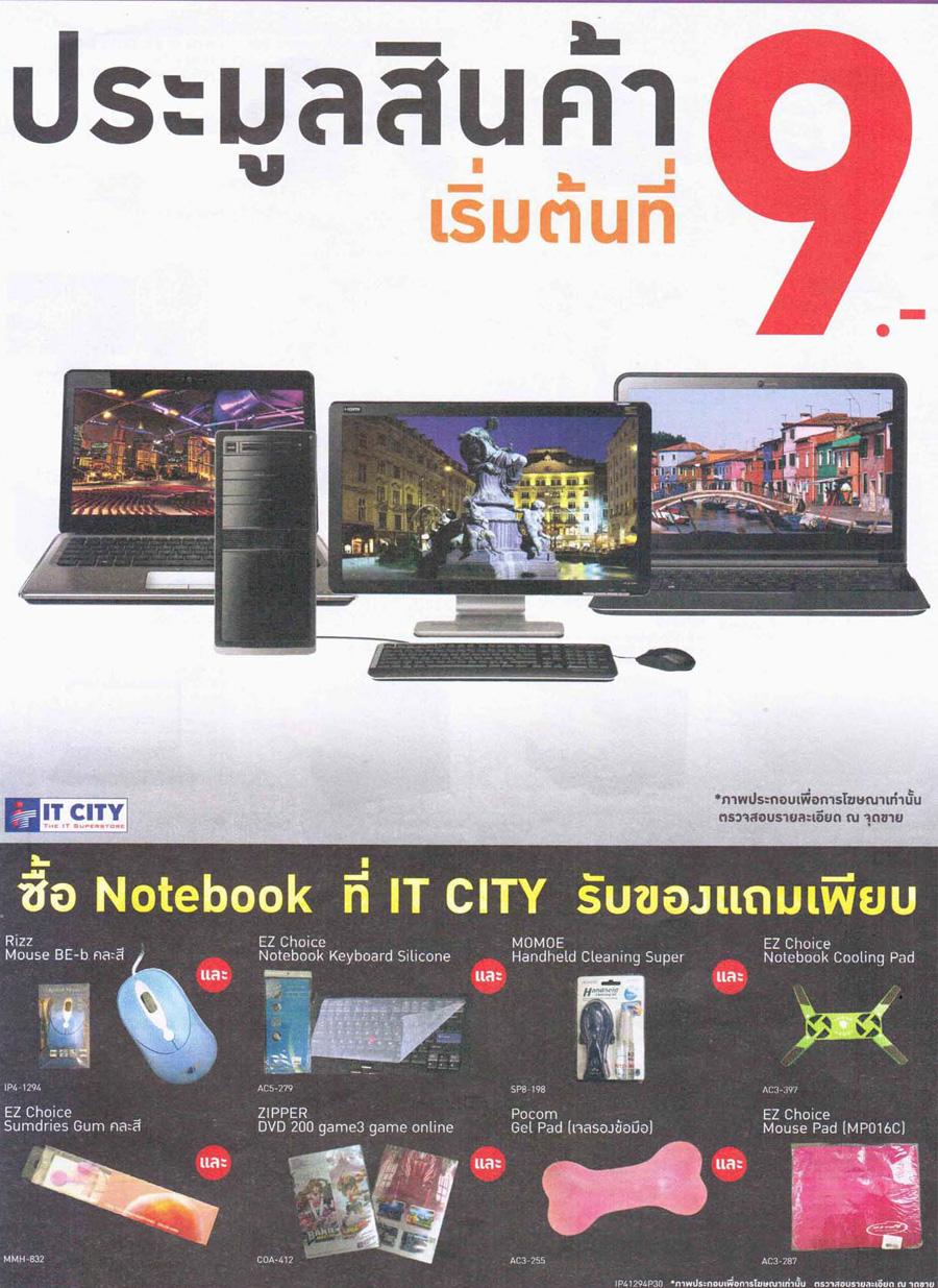 Itcity commart2