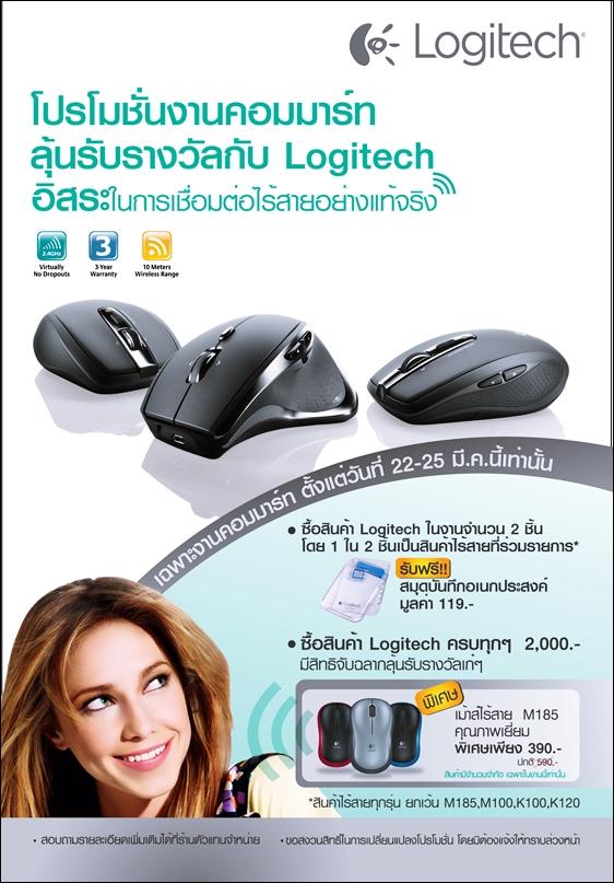 Logitecg promotion@COMMART FLYER