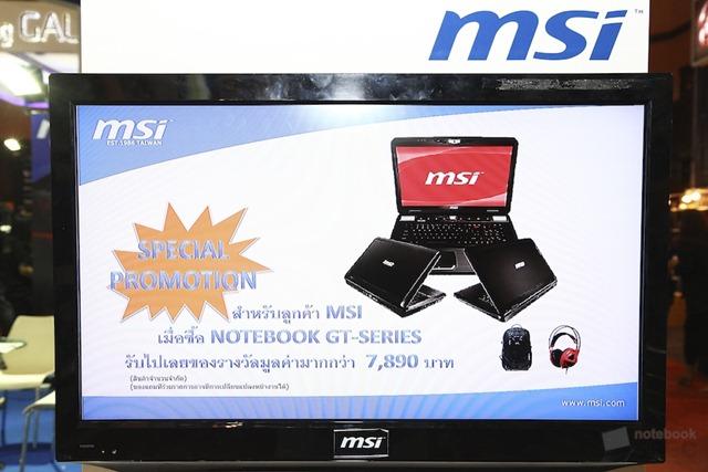 MSI Commart Summer 2012 6